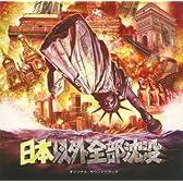 「日本以外全部沈没」オリジナルサウンドトラック
