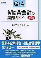 Q&A M&A会計の実務ガイド(第4版)