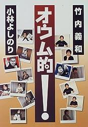 オウム的! (ファングスチョーク・トークシリーズ)