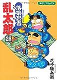 落第忍者乱太郎 (28) (あさひコミックス)