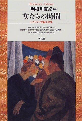 女たちの時間―レズビアン短編小説集 (平凡社ライブラリー (274))の詳細を見る