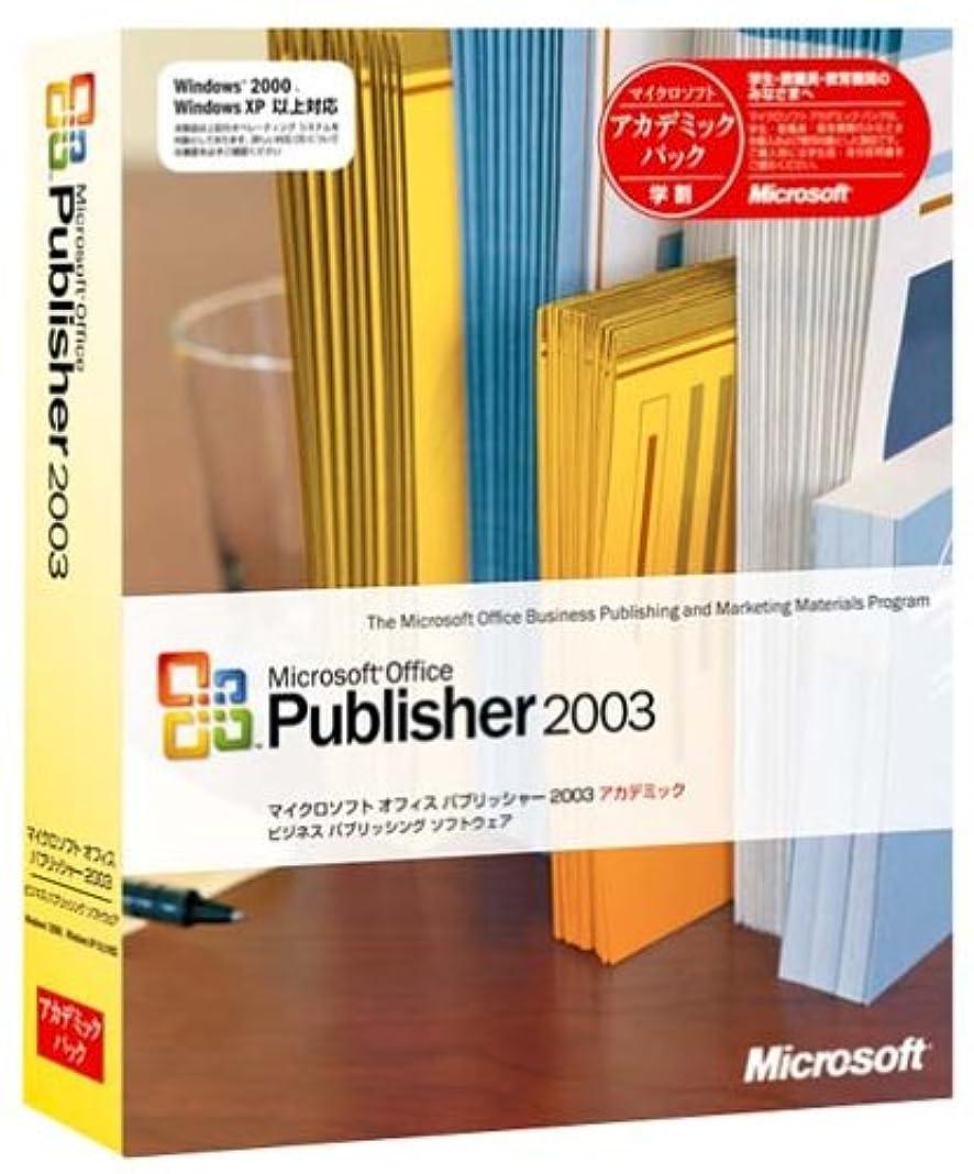 優越レタッチ肯定的【旧商品/サポート終了】Microsoft  Office Publisher 2003 アカデミック