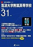 筑波大学附属高等学校 平成31年度用 【過去5年分収録】 (高校別入試問題シリーズA1)