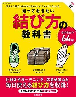 [『知っておきたい結び方の教科書』製作委員]の知っておきたい結び方の教科書 (サクラBooks)