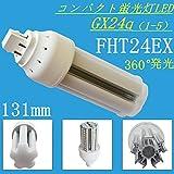 LEDツイン蛍光灯ランプ  EF-FHT24EX(FHT24EX形代替) 消費24W→10W GX24q(1/2/3/4/5)  コンパクト蛍光灯 伝統のパラライト2、ツイン3、ユーライン3、6本束状ブリッジとBB.3代替用 FHT16W/32W/16W/57W LED電球 ダウンライトに最適 LEDコンパクト蛍光灯 電球色 FHT24EX FHT24EX-L 防虫、無輻射 無騒音、
