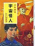 ([え]2-10)宇宙怪人 江戸川乱歩・少年探偵10 (ポプラ文庫クラシック)