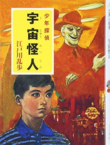 ([え]2-10)宇宙怪人 江戸川乱歩・少年探偵10 (ポプラ文庫クラシック)の詳細を見る