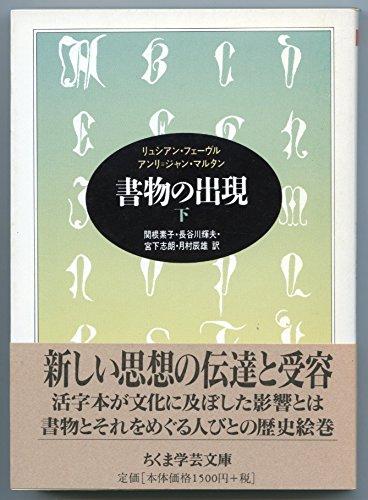 書物の出現〈下〉 (ちくま学芸文庫)の詳細を見る