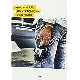 フォトグラファーが教える オリンパス「OM-D E-M5」撮影スタイルBOOK (Books for Art and Photography)