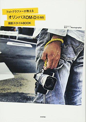 フォトグラファーが教える オリンパス「OM-D E-M5」撮影スタイルBOOK (Books for Art and Photography)の詳細を見る