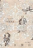 木島日記 もどき開口 (角川書店単行本)