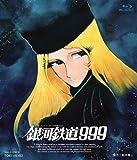 銀河鉄道999[Blu-ray/ブルーレイ]