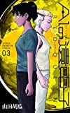 AIの遺電子RED QUEEN 3 (少年チャンピオン・コミックス)