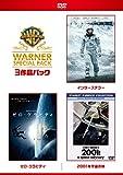インターステラー/ゼロ・グラビティ/2001年宇宙の旅 ワーナー・スペシャル・パック(3枚組)初回限定生産 [DVD]