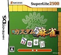 SuperLite2500 カスタム麻雀