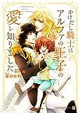 かけだし騎士はアルファの王子の愛を知りました (シャレード文庫)