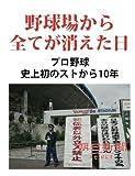 野球場から全てが消えた日 プロ野球史上初のストから10年 (朝日新聞デジタルSELECT)