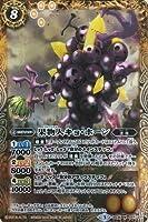 【シングルカード】BS36)果物人キョ・ホーン/M/黄/047/077