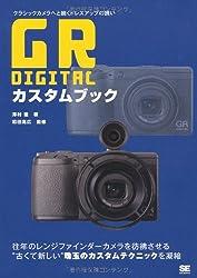 GR DIGITAL カスタムブック クラシックカメラへと続くドレスアップの誘い
