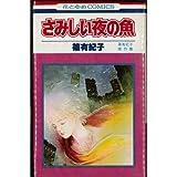 さみしい夜の魚 / 篠 有紀子 のシリーズ情報を見る