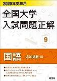 2020年受験用 全国大学入試問題正解 9 国語(追加掲載編)