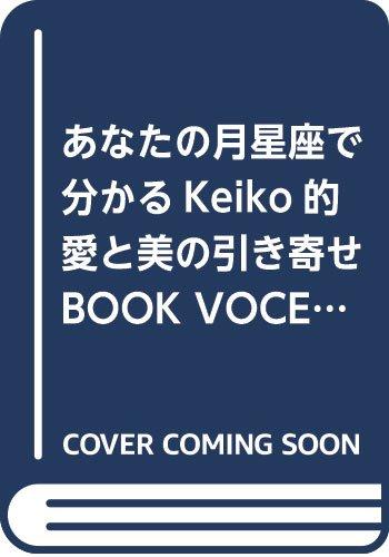 あなたの月星座で分かるKeiko的愛と美の引き寄せBOOK VOCE Special (講談社 MOOK)
