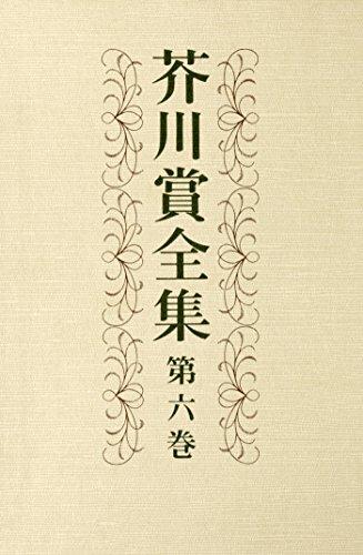 芥川賞全集 第六巻 (文春e-book)の詳細を見る