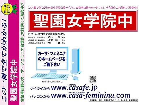 聖園女学院中学校【神奈川県】 予想問題集C1~10(セット1割引)