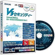 セキュリティソフト ウィルス対策 ソフト パソコン スマホ mac windows iphone アンドロイド アンラボ V3 セキュリティ 3年 6台版