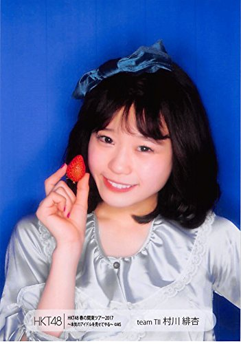 【村川緋杏】 公式生写真 HKT48 春の関東ツアー2017...