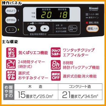 リンナイ 大型ガスファンヒーター RC-M5802E 15~21畳 都市ガス用(東京ガス 大阪ガス他)