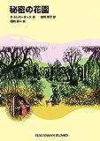 秘密の花園 (福音館文庫 古典童話)