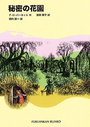 秘密の花園 (福音館文庫 古典童話)の詳細を見る