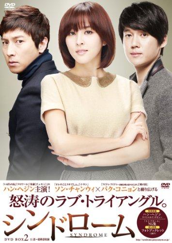 シンドローム DVD-BOX 2