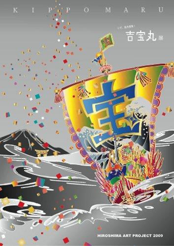 広島アートプロジェクト2009 いざ、船内探険! 吉宝丸