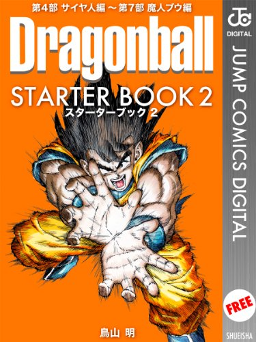 DRAGON BALL STARTER BOOK 2 (ジャンプコミックスDIGITAL)の詳細を見る