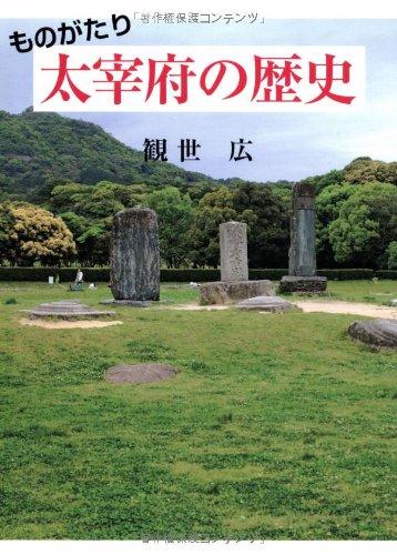 ものがたり 太宰府の歴史