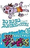 ゾゾゾ ゾンビ-くん(6) (てんとう虫コミックス)