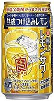 〔缶チューハイ〕 寶 極上レモンサワー 熟成つけ込みレモンサワー 350缶 1ケース (1ケース24本入り) 宝酒造 (350ml)(タカラ・TaKaRa・宝)
