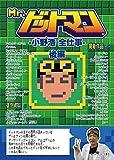 Mr.ドットマン -小野浩 全仕事- 後編(資料系同人誌/B5判/300ページ)
