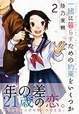 一緒に暮らすための約束をいくつか 2 (芳文社コミックス)