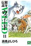 銀牙伝説ウィード 11 (ニチブンコミック文庫 TY 11)