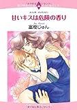 甘いキスは危険の香り (エメラルドコミックス ロマンスコミックス)