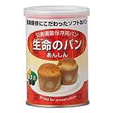 災害備蓄保存用パン(5年保存) 「生命のパン あんしん」 黒豆 4号缶(2個入り)100g/349kcal
