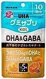 UHAグミサプリキッズ DHA&GABA みかん味 スタンドパウチ 50粒 10日分