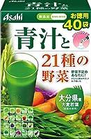 青汁と21種の野菜3.3g×40袋2箱セット
