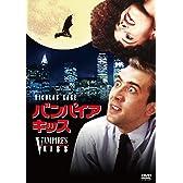 バンパイア・キッス [DVD]