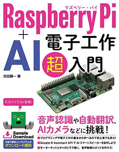 [画像:Raspberry Pi + AI 電子工作超入門]