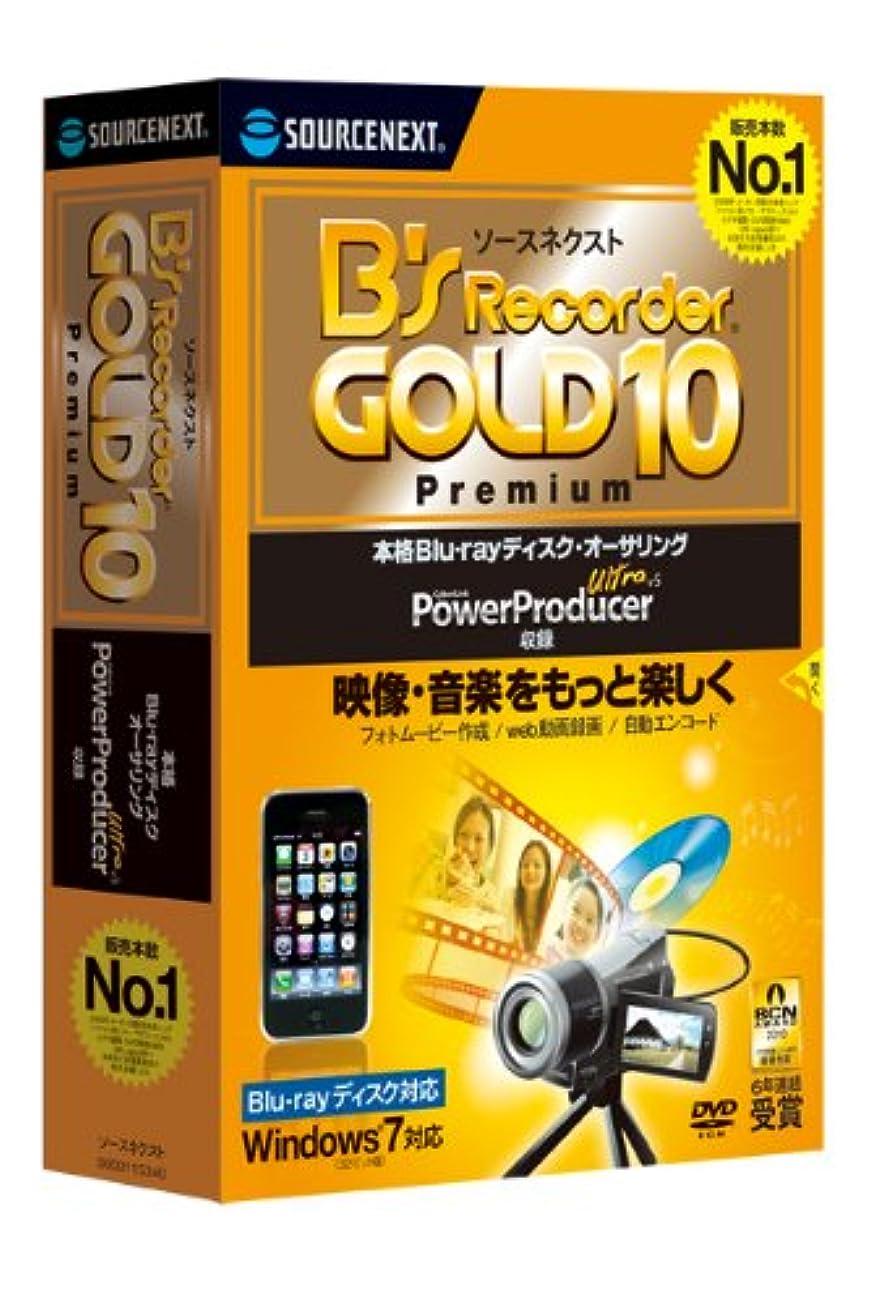 コンドーム香水迅速ソースネクスト B's Recorder GOLD10 Premium Windows 7対応版