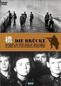 橋 [DVD]